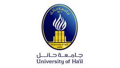 جامعة حايل